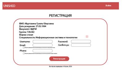 Интерфейс регистрации