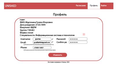 Интерфейс профиля студента