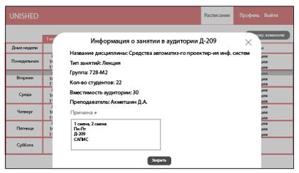 Модальное окно информации о занятии в аудитории